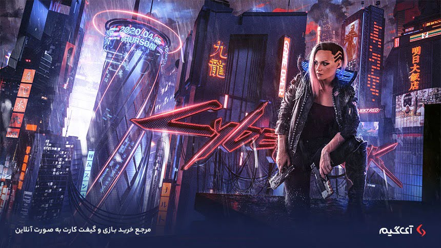 بازی ویدیویی Cyberpunk 2077
