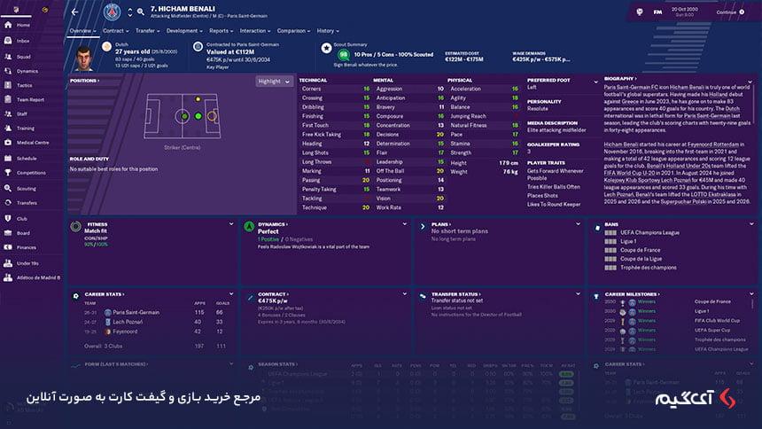 گیم پلی بازی Football manager 2020