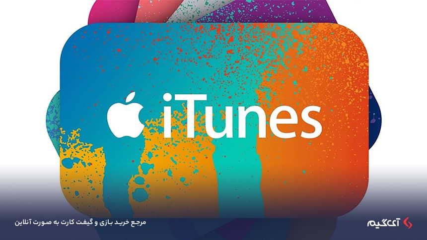 کاربرمیتواند با استفاده از اعتبار گیفت کارت اپل آیتونز برای گستردهسازی فضای سرویس iCloud استفاده کند.