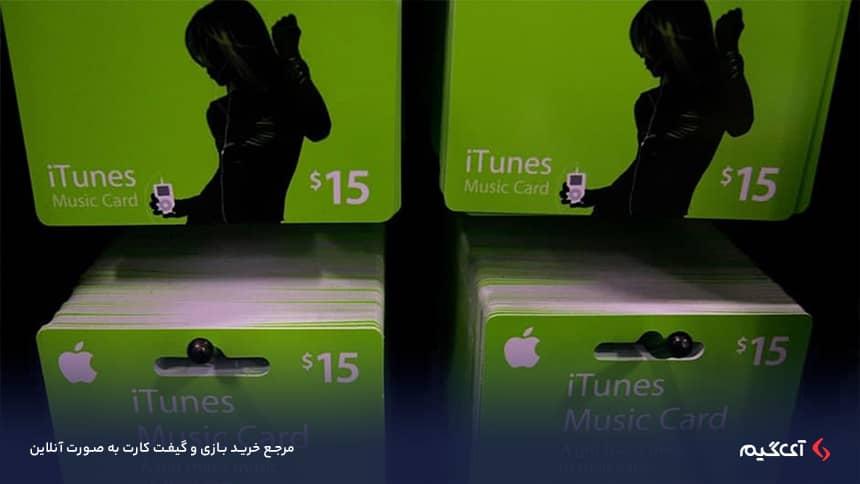 با خرید گیفت کارت Apple iTunes از فروشگاه آیگیم میتوانید به محتوای مورد نظر خود، از بازی و اپ گرفته تا جدیدترین موزیکها و مجلات منتشر شده دسترسی پیدا کنید.