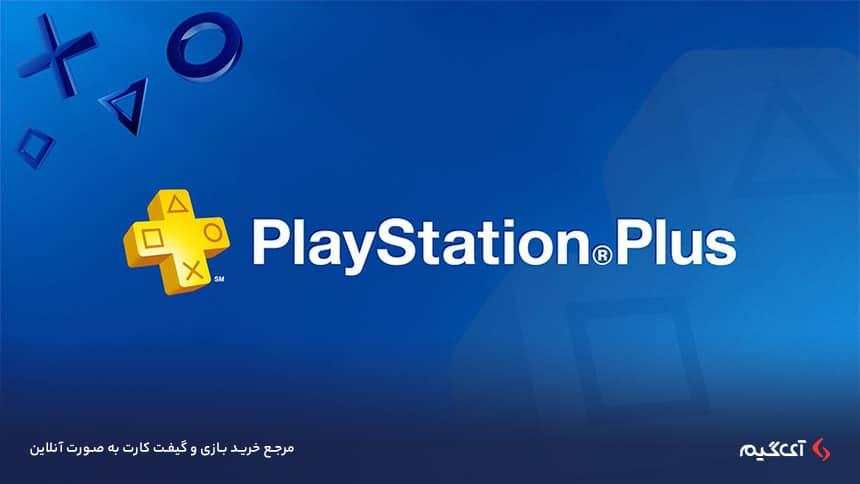 عضویت در Playstation Plus دنیایی متفاوت از گیمینگ پیش روی کاربران میگذارد.