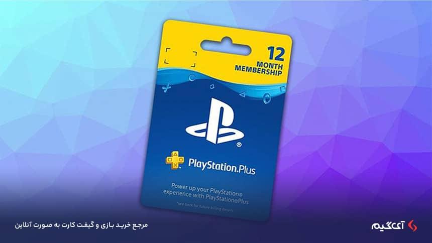 گیفت کارت Playstation Plus یک نوع گیفت کارت گیمینگ و بازی محسوب میشود.