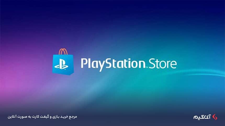 بازیکنان میتوانند با این گیفت کارت به بازیهای مخصوص پلی استیشن، آپدیتهای بازی، فیلم و سریال و هر آنچه Playstation store برای بازیکنان ارائه کرده است را به راحتی خریداری کنند.