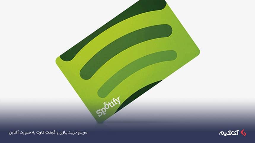 یکی از راحت ترین و مقرون به صرفه ترین راههای خرید حساب Premume شبکهی Spotify، خرید گیفت کارت میباشد.