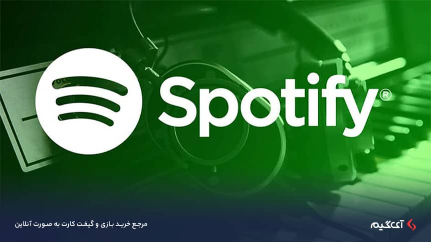 سرویس موزیک Spotify تجربه ای از یک فضای بی کران موزیک و پادکست را در اختیار شما قرار میدهد.