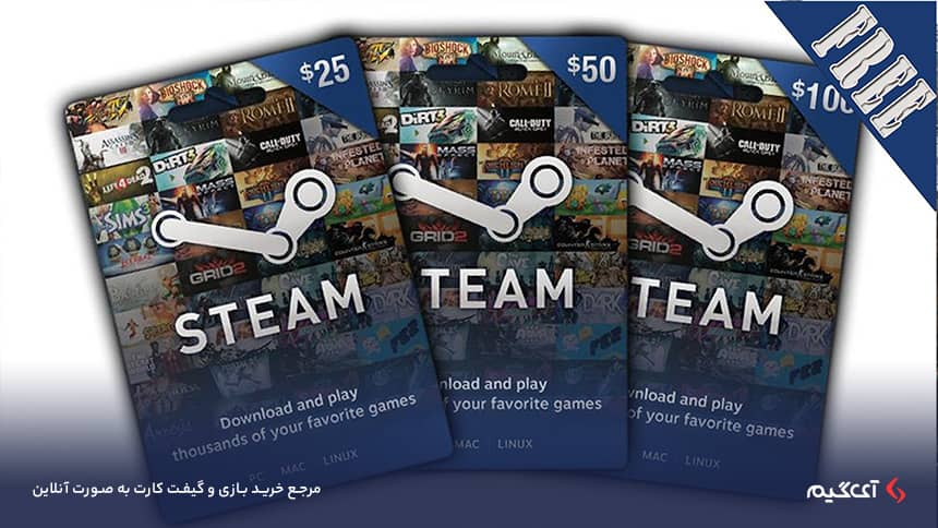 گیفت کارت استیم به کاربران قابلیت دسترسی به هزاران بازی و آپدیت را میدهد.