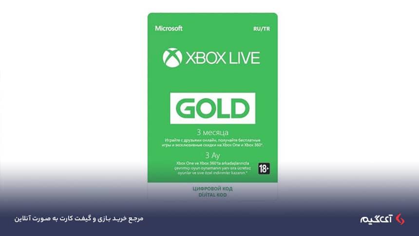 برای ورود به دنیای وسیع خدمات آنلاین Xbox، باید از اشتراک ایکس باکس لایو گلد استفاده کنید.