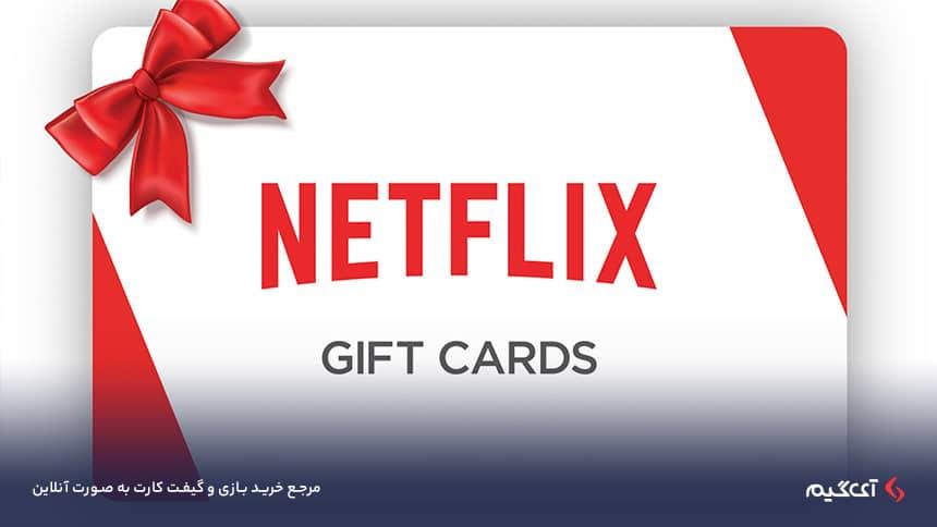گیفت کارت نتفلیکس یکی از بهترین روشهای دستیابی به برنامههای سرگرمکننده شبکهی تلوزیونی Netflix میباشد.