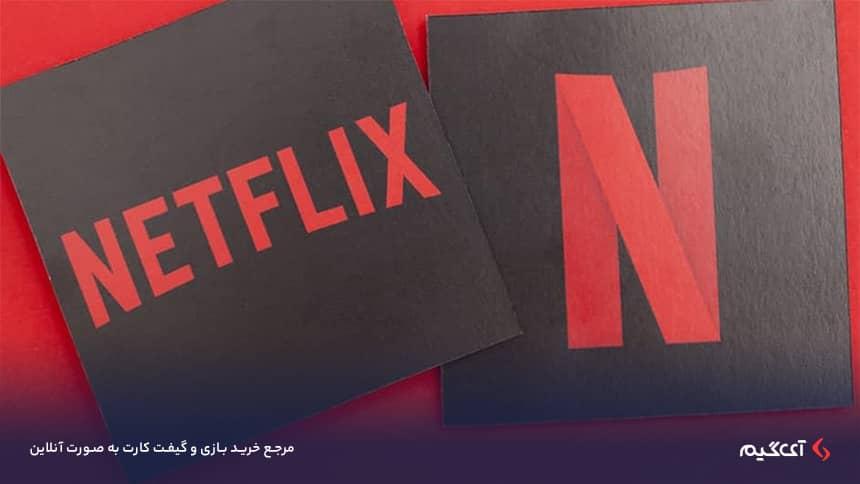 با واردکردن این کد دیجیتالی، اعتبار مالی گیفت کارت Netflix به حساب کاربری شما اضافه میشود. با توجه به میزان این اعتبار میتوانید از انواع برنامههای نتفلیکس لذت ببرید.