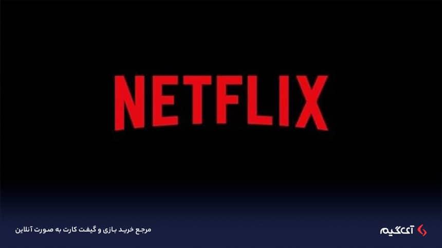 شبکه Netflix برای تمام مخاطبان جدید خود اشتراک رایگان نتفلیکس به مدت یک ماه در نظر گرفته است.