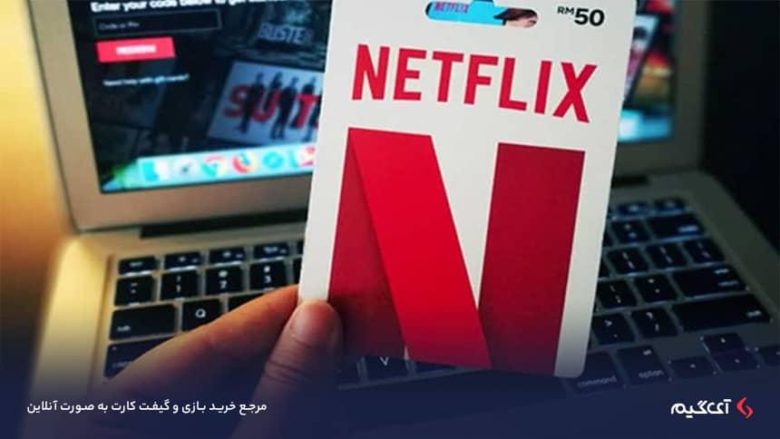 پس از افزایش شارژ حساب کاربری خود، به راحتی میتوانید به اندازهی اعتبار اضافه شده از برنامههای متنوع شبکه تلوزیونی Netflix لذت ببرید.