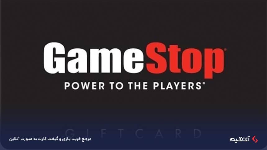 گیفت کارتهای GameStop در شرکت (GameStop) ساخته میشوند و شعبه اصلی آن در کشور آمریکا قرار دارد.