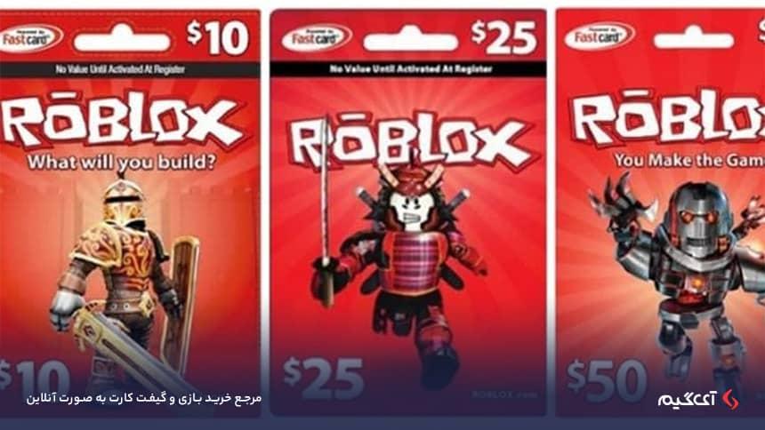 گیفت کارت roblox