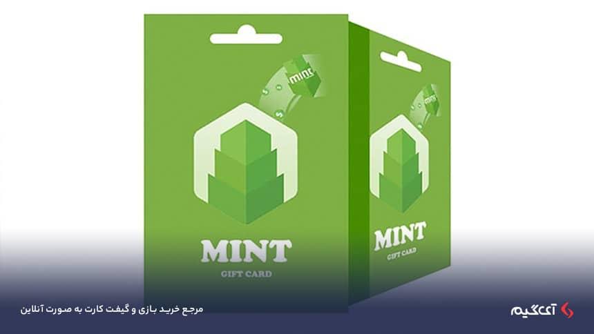 مینت یک درگاه کاملا امن دارد که با استفاده از آن گیفت کارت Mint Card خریداری کرده و به راحتی از آن استفاده کنید.