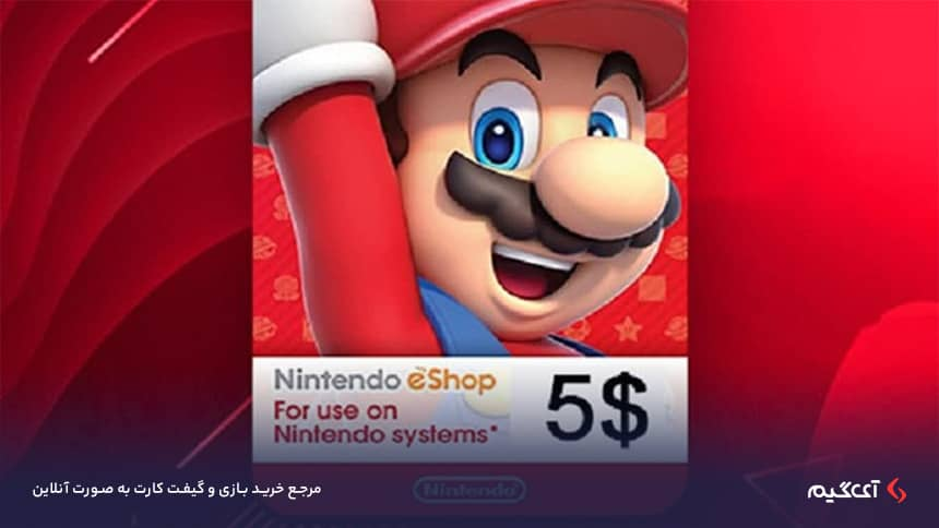 سادهترین و امنترین روش خرید این گیفت کارت در ایران، استفاده از خدمات سایت آی گیم است.