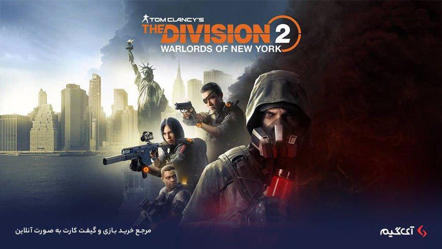 بازی THE DIVISION 2 WARLORDS OF NEW YORK EXPANSION