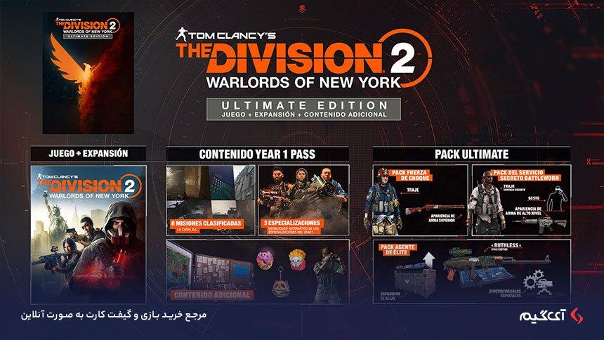 گیم پلی بازی THE DIVISION 2 WARLORDS OF NEW YORK EXPANSION