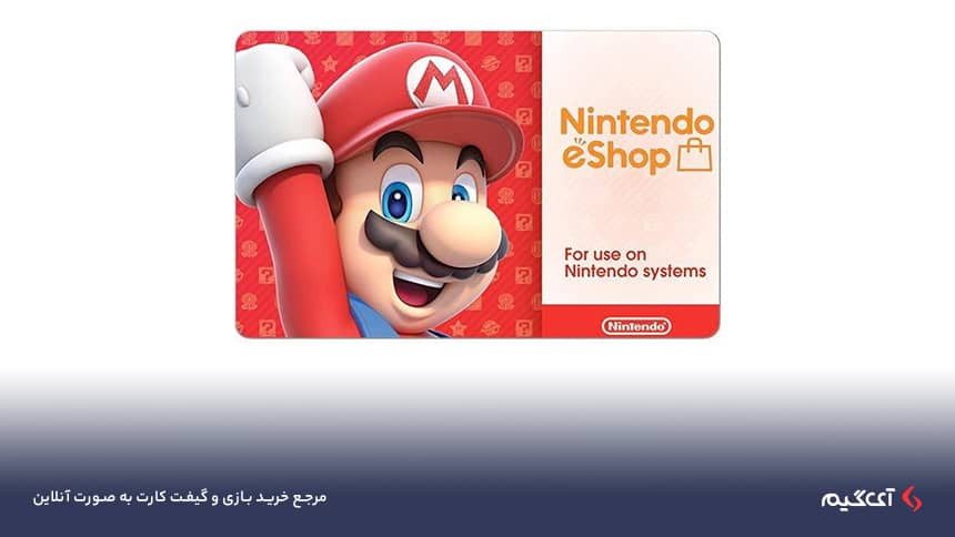 گیفت کارت نینتندو برای خرید اینترنتی از نینتندو (Nintendo eShop) در سیستمهای نینتندو سوییچ، کنسولهای دستی وی یو (Wii U) و سیستمهای کنسولهای دستی سه بعدی نینتندو (Nintendo 3DS) کاربرد دارد.