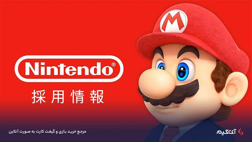 گیفت کارت Nintendo در بسیاری از کشورها با پول ملی ارائه و خریداری میشود.