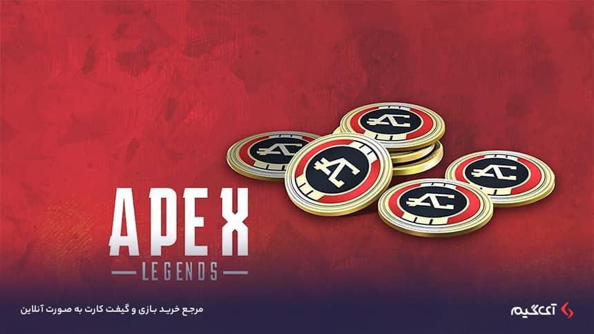 گیفت کارت Apex Legends یک اعتبار پیشپرداخت است که به ارز داخلی بازی تبدیل میشود.