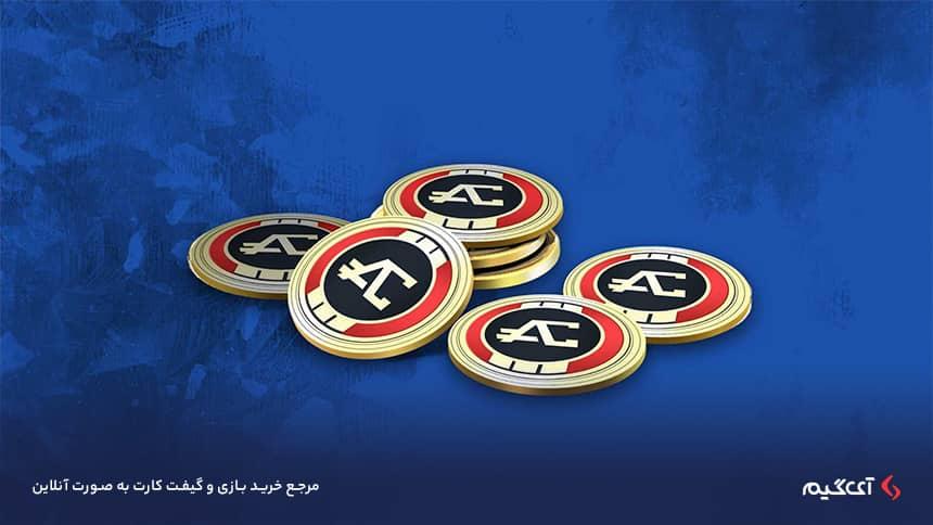 خرید گیفت کارت Apex Legends به شما کمک میکند تجربهای خصوصی سازی شده و انحصاری از این بازی به دست بیاورید.