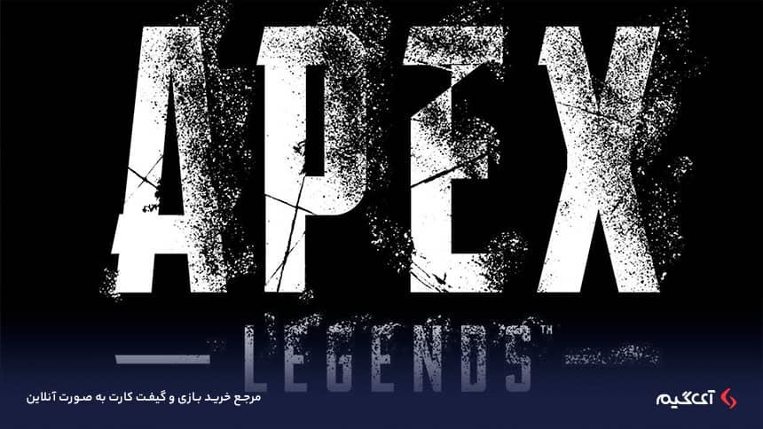 تمام امکانات فعلی این بازی با خرید گیفت کارت Apex Legends در اختیار شما قرار میگیرد.