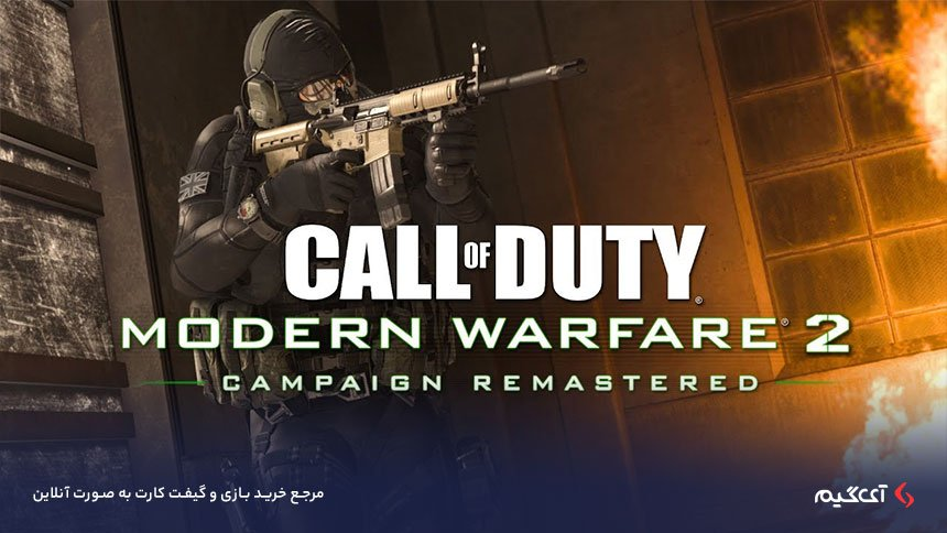 بازی Call of Duty: Modern Warfare 2 Campaign Remastered