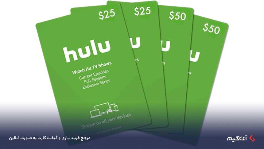 گیفت کارت Hulu چه کارایی دارد؟